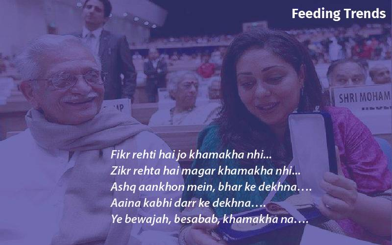 khamakha song lyrics, gulzar songs, khamakha lyrics, gulzar poetry, gulzar, gulzar birthday, feeding trends