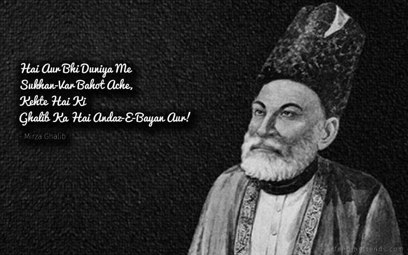 Ghalib Sher, ghalib shayri, Mirza Ghalib, Sher, Shayri, rekhta,urdu shayris, valentine sms, mirza ghalib poetry, who is mirza ghalib, who was mirza ghalib, facts about mirza ghalib, mirza asadullah khan ghalib, ghalib, mirza ghalib shayari, mirza ghalib, urdu shayari, shayari, urdu couplets, Love Shayri, Quotes, Shayra, Heart, Mind, Dil, Emotional, Feelings, Motivation, Shers By Ghalib, Love Shers By Ghalib, Shers On Life, Shers On Motivation, Love Poetry By Ghalib, Ghalib Poetry, Literature, Poetry By Ghalib, Love Poetry of 2017, Ghalib Poetry of 2018, Shayari 2018